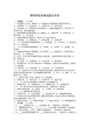 教师职业道德试题及答案.doc
