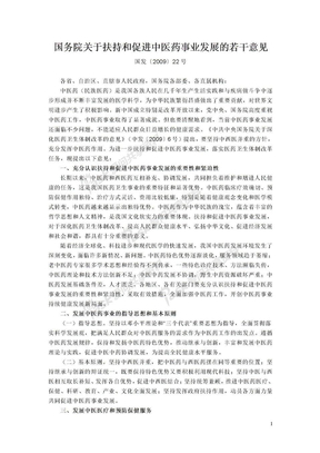 国务院关于扶持和促进中医药事业发展的若干意见.doc
