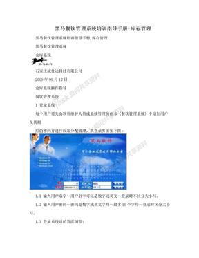黑马餐饮管理系统培训指导手册-库存管理.doc