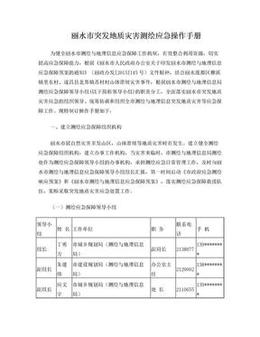 丽水突发地质灾害测绘应急操作手册为健全丽水测绘与地理信息.doc