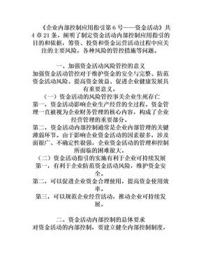 企业内部控制应用指引第6号——资金活动.doc