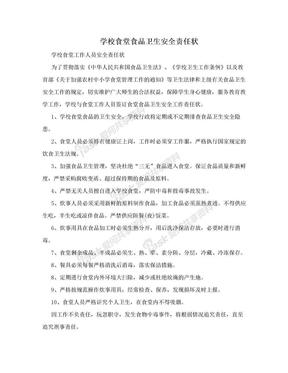学校食堂食品卫生安全责任状.doc