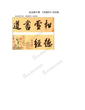 赵孟頫小楷 《道德经》高清版.doc