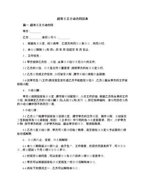 超市员工劳动合同范本.docx