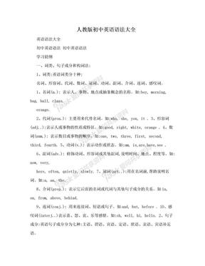 人教版初中英语语法大全.doc