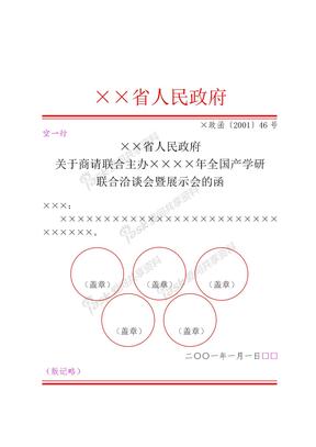 公文格式模版-函.doc