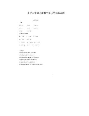 小学二年级上册数学第三单元练习题.doc