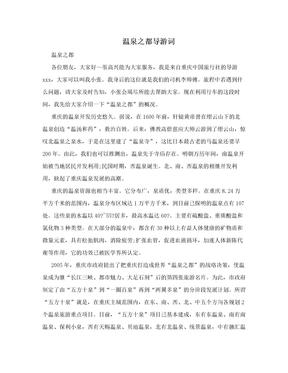 温泉之都导游词.doc