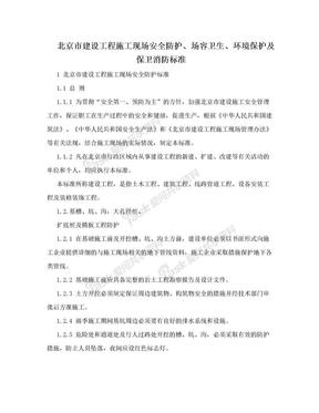 北京市建设工程施工现场安全防护、场容卫生、环境保护及保卫消防标准.doc