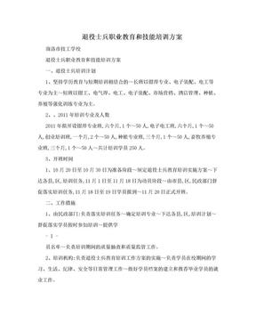 退役士兵职业教育和技能培训方案.doc