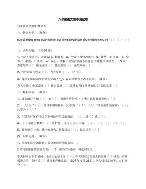 六年级语文期中测试卷.docx