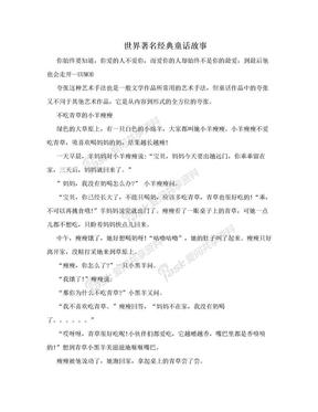 世界著名经典童话故事.doc
