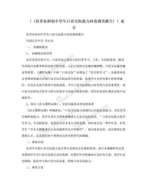 〈〈培养农村初中学生口语交际能力问卷调查报告〉〉论文.doc