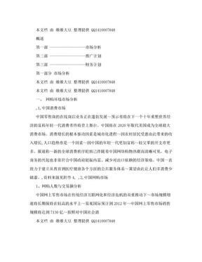 淘宝网店创业计划书.doc