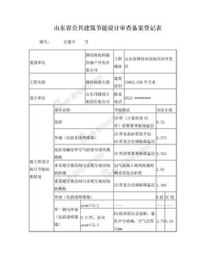 山东省公共建筑节能设计审查备案登记表.doc