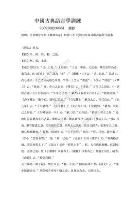 中國古典語言學訓練.doc
