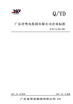《发电厂工作票技术规范》.doc
