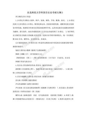 东北师范大学外国音乐史考研大纲3.doc