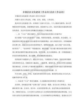 乡镇法治文化建设工作总结[法治工作总结].doc