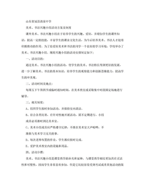 山东省冠县清泉中学美术、书法兴趣小组活动方案及制度.doc
