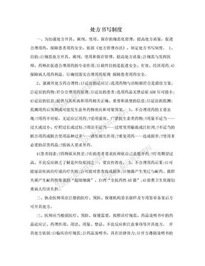 处方书写制度.doc