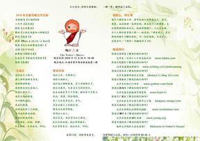 湘潭大学陶匠之家教会2010年12月24日圣诞节晚会节目单.doc