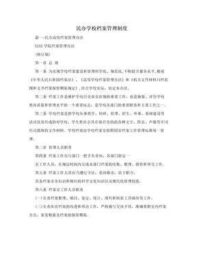民办学校档案管理制度.doc