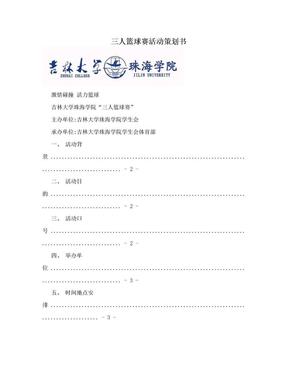 三人篮球赛活动策划书.doc