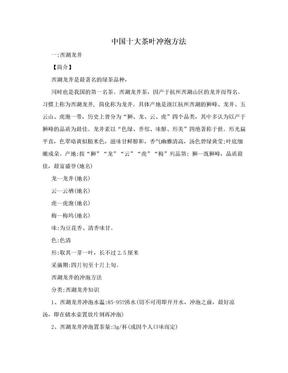 中国十大茶叶冲泡方法.doc
