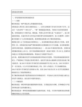 结核病宣传资料.doc