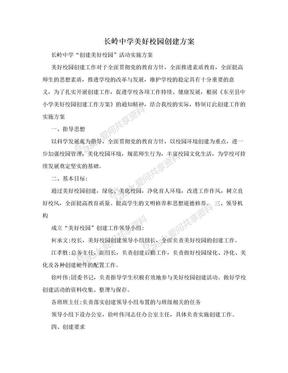 长岭中学美好校园创建方案.doc