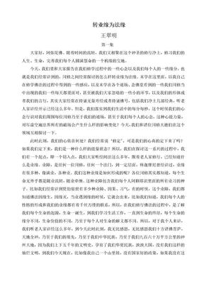 王翠明居士转业缘为法缘1.doc