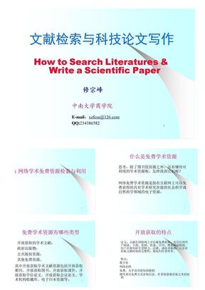 文献检索与科技论文写作(2).ppt