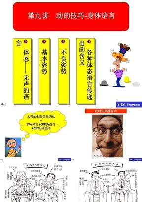 第09讲 动的技巧-身体语言.ppt