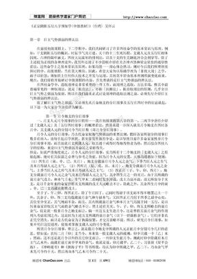 五行八字预知学(中级教材)》(台湾)+吴怀云.doc