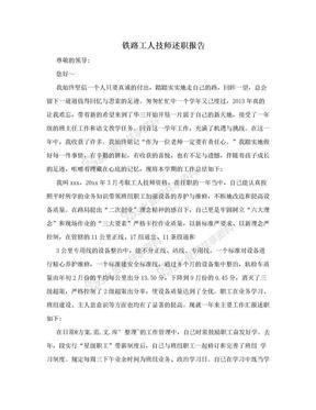 铁路工人技师述职报告.doc