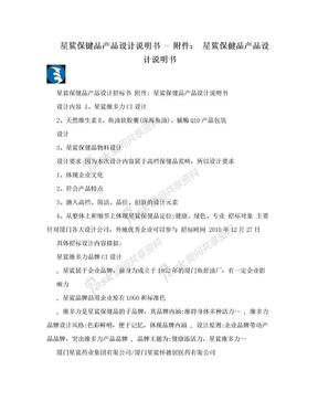 星鲨保键品产品设计说明书 - 附件: 星鲨保健品产品设计说明书.doc
