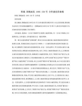 转载 国税函发 1995 156号 合作建房营业税.doc