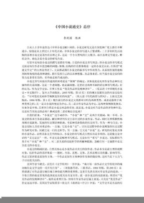 中国小说通史总序.doc