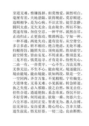 禅宗三祖_《信心铭》.doc
