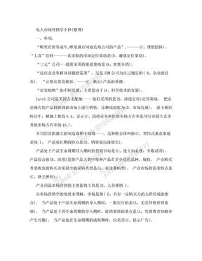 电大市场营销学小抄.doc
