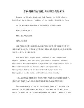 2008年胡锦涛在北京奥运会欢迎宴会上的祝酒词.doc
