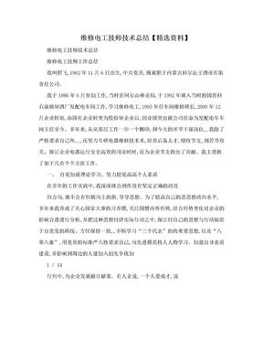 维修电工技师技术总结【精选资料】.doc