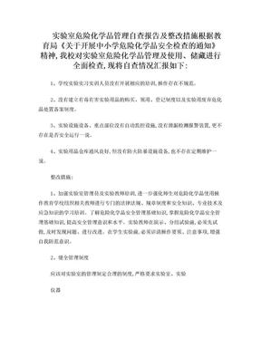 危险化学品管理自查报告及整改措施.doc