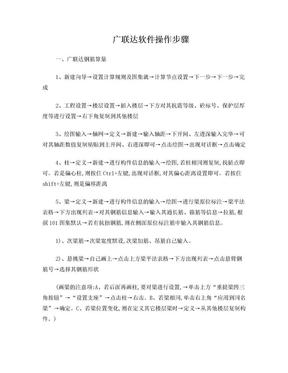 广联达软件操作步骤.doc
