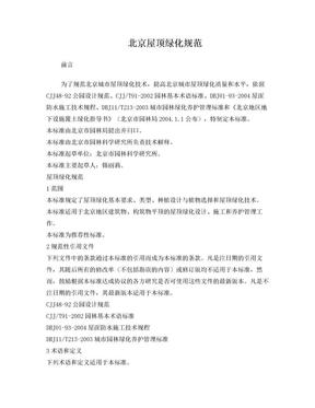 北京屋顶绿化规范(PDF整理版含表).doc