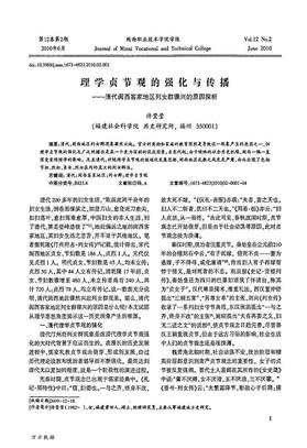 理学贞节观的强化与传播——清代闽西客家地区列女群骤兴的原因探析.pdf