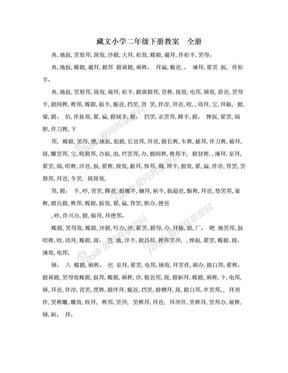 藏文小学二年级下册教案 全册.doc