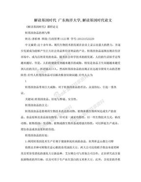 解读基因时代 广东海洋大学,解读基因时代论文.doc