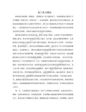 金工实习周记.doc